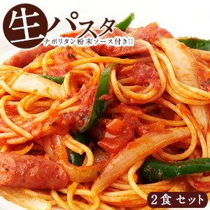 生パスタ スパゲティー120g×2食セット[ナポリタン粉末ソース2P付き]メール便【3〜4営業日以内に出荷】【送料無料】