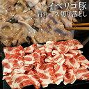 スペイン産 イベリコ豚 切り落とし800g(200g×4P)5個まで1配送でお届け[冷凍]【3〜4営業日以内に出荷】【送料無料】
