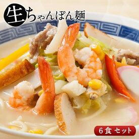 塩白湯ちゃんぽん麺90g×6食セット[粉末スープ6P付き]メール便【3〜4営業日以内に出荷】【送料無料】