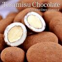 [訳あり]ティラミスアーモンドチョコレート×1kg[冷蔵/冷凍可]10個まで1配送でお届け【送料無料】【2〜3営業日以…