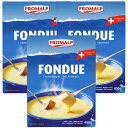 スイス産 フロマルプ チーズフォンデュ400g×3[冷蔵/冷凍可]20個まで1配送でお届け[賞味期限:2019年10月9日]【2…