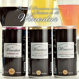 フランス産 ワインスター 缶ワイン選り取り[常温][同梱不可]【1〜2営業日以内に出荷】【送料無料】