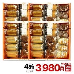 [ギフト解体・わけあり]ファクトリーシン 焼き菓子15個入り×4箱セット[常温][他商品と同梱不可]【3〜4営業日以内に出荷】【送料無料】