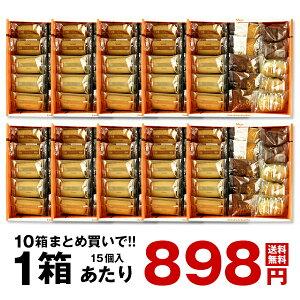 [ギフト解体・わけあり]ファクトリーシン 焼き菓子15個入り×10箱セット[常温][同梱不可]【3〜4営業日以内に出荷】【送料無料】