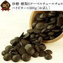 [予約販売]砂糖・糖類0クーベルチュール チョコレートハイビター×300g訳あり チョコ [メール便]20個まで1配送で…