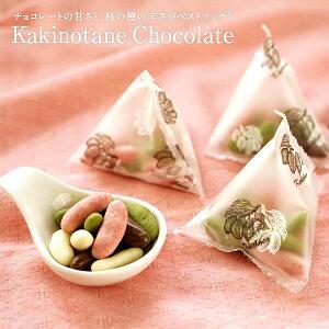 [業務用]チョコレートたっぷり 柿の種チョコレート テトラ 50袋セット2個まで1配送でお届け[常温]【送料無料】【1〜2営業日以内に出荷】