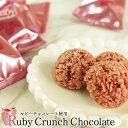 ルビークランチチョコレート 200g【送料無料】[常温]【2〜3営業日以内に出荷】