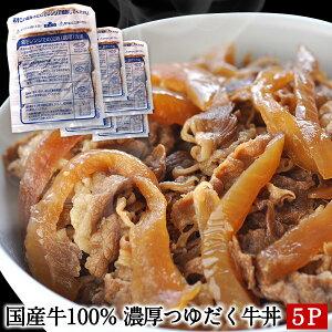 国産牛100%濃厚つゆだく牛丼 5食パック5個まで1配送でお届け[冷凍]【2〜3営業日以内に出荷】