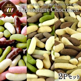 冬季限定チョコたっぷりリッチ仕様柿の種チョコレート選り取り×2Pセット20セットまで1配送でお届け北海道・沖縄・離島は送料無料の対象外【送料無料】