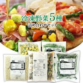 人気トップ5の冷凍野菜をお試しください!!冷凍野菜 5点セット[冷凍][賞味期限:お届け後3ヶ月以上]4セットまで1配送でお届け【3〜4営業日以内に出荷】【送料無料】