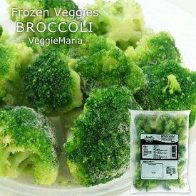 冷凍 ブロッコリー×500g10個まで1配送でお届け[冷凍][賞味期限:お届け後3ヶ月以上]【3〜4営業日以内に出荷】