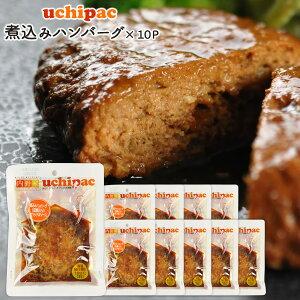 [内野家]常温保存できる手作りお惣菜【uchipac】煮込みハンバーグ(豆腐入り)×10袋【送料無料】[常温]【3〜4営業日以内に出荷】