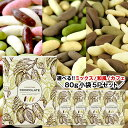 【予約販売】冬季限定柿の種チョコ80g×5P選り取り[和風ミックス・カフェミックス・4種ミックス]【メール便送料無料】