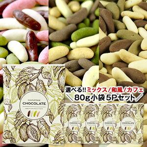 冬季限定柿の種チョコ80g×5P選り取り[和風ミックス・カフェミックス・4種ミックス]【メール便送料無料】
