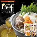 【出汁パック】おいしい鍋だし(1L用×3袋入り)×3P[メール便]【3〜4営業日以内に出荷】【送料無料】