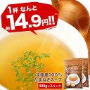 淡路産100% たまねぎスープ400g×2[賞味期限:製造日より1年間] 10個まで1配送でお届け[メール便]【3〜4営業日以内…