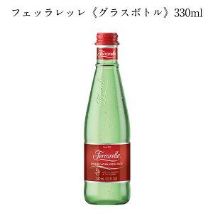 フェッラレッレ《グラスボトル》330ml[常温/冷蔵]【3〜4営業日以内に発送】