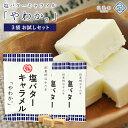 国産純白バターを使用した濃厚なキャラメル弘乳舎 塩バターキャラメル「やわか。」60g × 3P【メール便送料無料】[常…