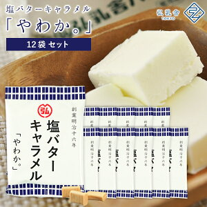 国産純白バターを使用した濃厚なキャラメル弘乳舎 塩バターキャラメル「やわか。」60g × 12P[常温]【3〜4営業日以内に出荷】