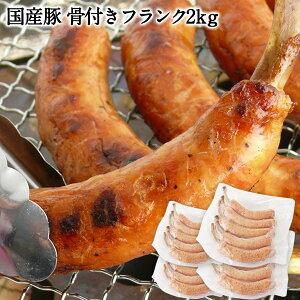 国産豚 骨付きフランク 2kg(500g×4P)[冷凍]【2〜3営業日以内に出荷に出荷】[賞味期限:お届け後30日以上]
