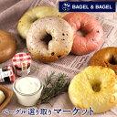 ベーグル&ベーグルが当店でも買える!!【BAGEL&BAGEL】ベーグル選りどりマーケット30個まで1配送でお届けクール[冷凍…