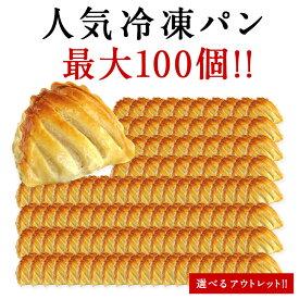 フランス産 冷凍パン アウトレットセール[クロワッサン70個・パンオショコラ80個・ショッソムポム100個]選り取り[賞味期限:2021年7月]【4〜5営業日以内に出荷】【送料無料】[冷凍][同梱不可]