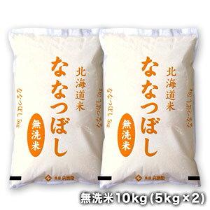 [令和2年産]北海道産 ななつぼし無洗米10kg[5kg×2]30kgまで1配送でお届け【送料無料】【3〜4営業日以内出荷】