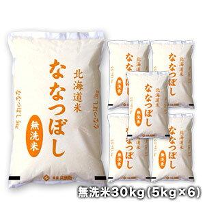 [新米][令和2年産]北海道産 ななつぼし無洗米30kg[5kg×6]30kg1配送でお届け【送料無料】【3〜4営業日以内出荷】