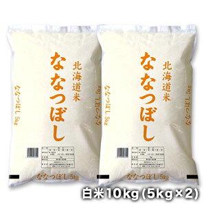 [令和元年産]北海道産 ななつぼし白米10kg[5kg×2]30kgまで1配送でお届け【送料無料】