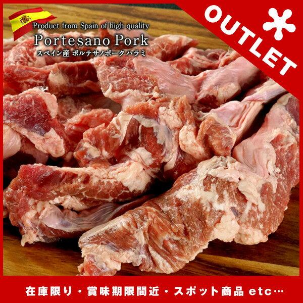 [OUTLET]スペイン産 ポルテサノポーク ハラミ 2.1kg[約700g×3P][賞味期限:2018年3月31日][冷凍]【1〜2営業日以内に出荷】