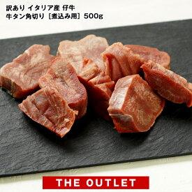 [OUTLET]訳あり イタリア産 仔牛 牛タン角切り[煮込み用]500g[冷凍][賞味期限:お届け後1か月以上]【2〜3営業日以内に出荷】