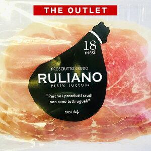 [Outlet][RULIANO]イタリア産 プロシュート ルリアーノ18ヶ月熟成×80g【1〜2営業日以内に出荷】