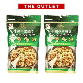 [Outlet]4種の素焼きミックスナッツ 350g×2[常温]【3〜4営業日以内に出荷】【賞味期限:2020年6月17日】【送料無料】