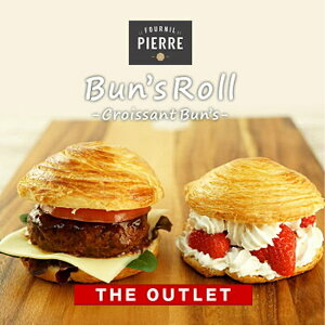 [Outlet]ル・フルニル・ドゥ・ピエール[LE FOURNIL DE PIERRE]バンズロール[冷凍][賞味期限:2020年5月28日]【2〜3営業日以内に出荷】