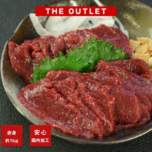 [OUTLET]馬刺し 赤身約1kg[冷凍]【送料無料】【1〜2営業日以内に出荷】[賞味期限:2022年8月7日]