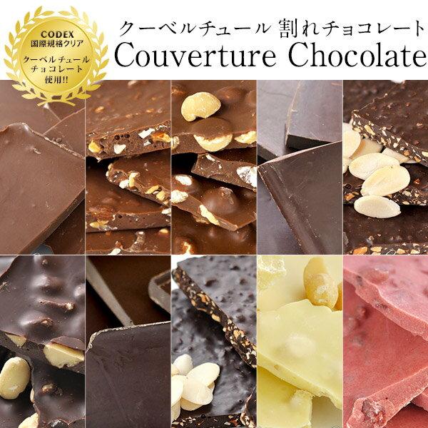 クーベルチュール割れチョコ 10種類選り取り チョコレート 訳あり チョコ ギフト にも20個まで1配送でお届けメール便【3〜4営業日以内に出荷】【送料無料】