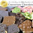 [予約販売]クーベルチュール割れチョコ 18種類選り取り チョコレート 訳あり チョコ ギフト にも20個まで1配送でお…