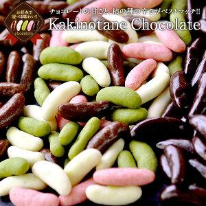 冬季限定チョコたっぷりリッチ仕様柿の種チョコレート選り取り20個まで1配送でお届けメール便【送料無料】【3〜4営業日以内に出荷】