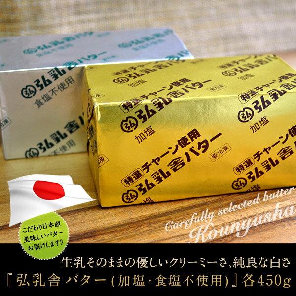 弘乳舎バター[加塩・食塩不使用]2種類選り取り各450gクール[冷凍]便でお届け【2〜3営業日以内に出荷】