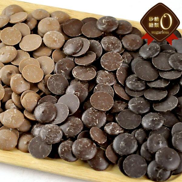 [予約販売][大容量800g入り]砂糖・糖類0クーベルチュール チョコレート×800g訳あり チョコ [常温/夏季冷蔵]10個まで1配送でお届け【送料無料】