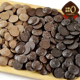 [大容量800g入り]砂糖・糖類0クーベルチュール チョコレート×800g訳あり チョコ [メール便]【2〜3営業日以内に出荷】【送料無料】