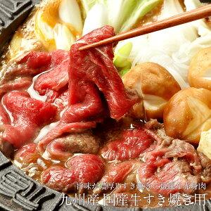 九州産 国産 牛肉スライス すき焼き用1kg[500g...