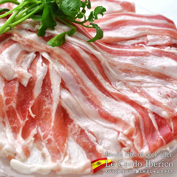 スペイン産 イベリコ豚しゃぶしゃぶ1kg[200g×5][賞味期限:お届け後1ヶ月以上]クール[冷凍]便でお届け【4〜5営業日以内に出荷】【送料無料】