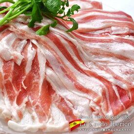 スペイン産 イベリコ豚しゃぶしゃぶ1kg[200g×5][賞味期限:2020年8月24日]クール[冷凍]便でお届け【3〜4営業日以内に出荷】【送料無料】
