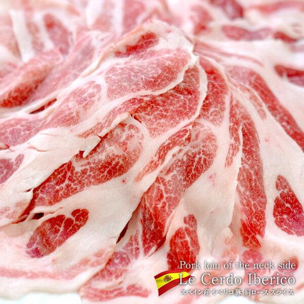スペイン産 イベリコ豚 肩ロース スライス600g[200g×3][賞味期限:お届け後30日以上]クール[冷凍]便でお届け【送料無料】