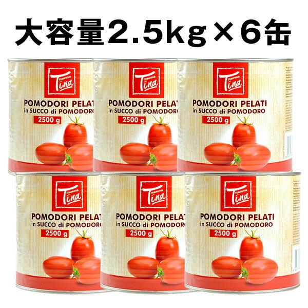 マンマ・ティーナ イタリア産 トマト ホール缶2.5kg×6缶[常温]便でお届け1セット1配送でお届け【3〜4営業日以内に出荷】【送料無料】