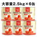 マンマ・ティーナ イタリア産 トマト ホール缶2.5kg×6缶[常温]便でお届け1セット1配送でお届け【3〜4営業日以内に…
