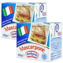 イタリアン マスカルポーネチーズ500g×2個セット[賞味期限:2017年7月11日]クール[冷蔵]便でお届け【1〜2営業日以内に出荷】