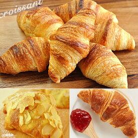 フランス産 高品質冷凍パン 選り取り[クロワッサン・パンオショコラ]×30個 各種【送料無料】