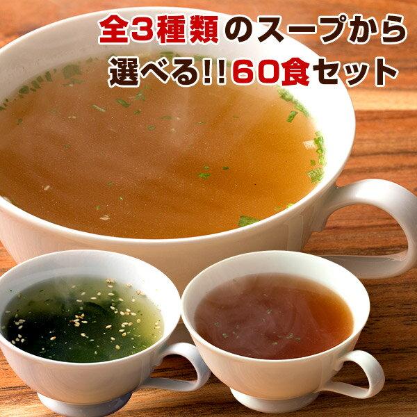 3種類から選べる小袋スープ60食セット[オニオンスープ・わかめスープ・中華スープ]20個まで1配送でお届けメール便【3〜4営業日以内に出荷】【送料無料】